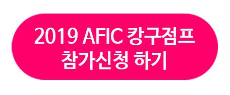 캉구점프 AFIC 참가 신청